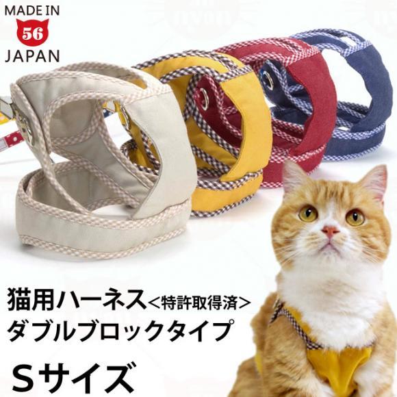 猫用品専門店が作った国産猫用ハーネス