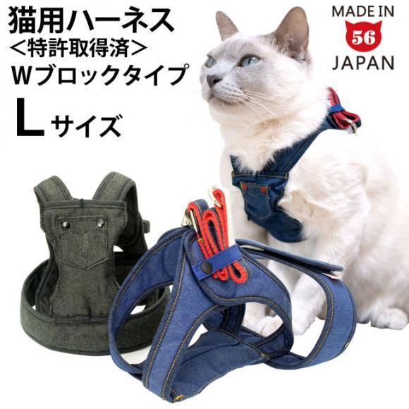 猫用ハーネス 安全安心の国産ハーネス