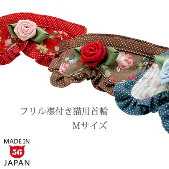【手作りフリルちょこえり猫首輪Mサイズ】すごーく可愛い!ロマンティックでございます。