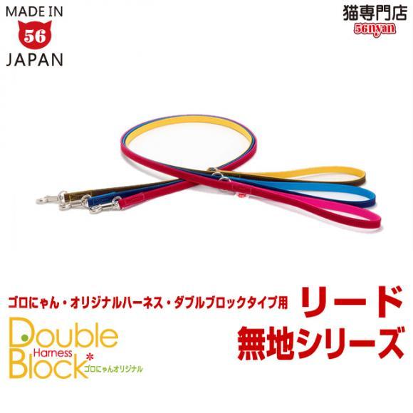 【ゴロにゃん・オリジナルハーネス・ダブルブロックタイプ用 リード 無地シリーズ】