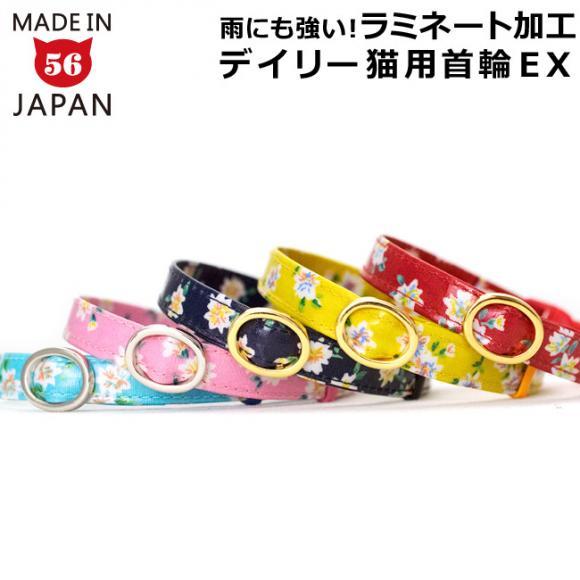 猫首輪EX ロココ風 小花柄 ラミネート