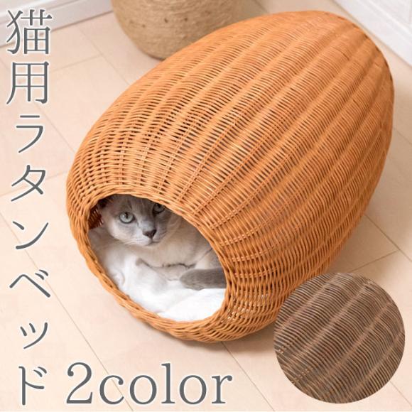 ラタン製猫用ベッド
