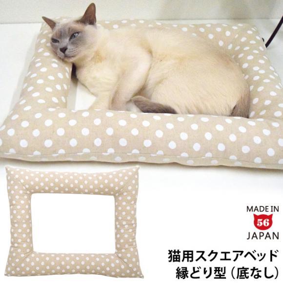 国産猫用ベッド ウォッシャブル
